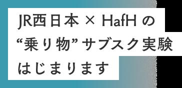 JR西日本×HafH(ハフ)サブスクキャンペーン